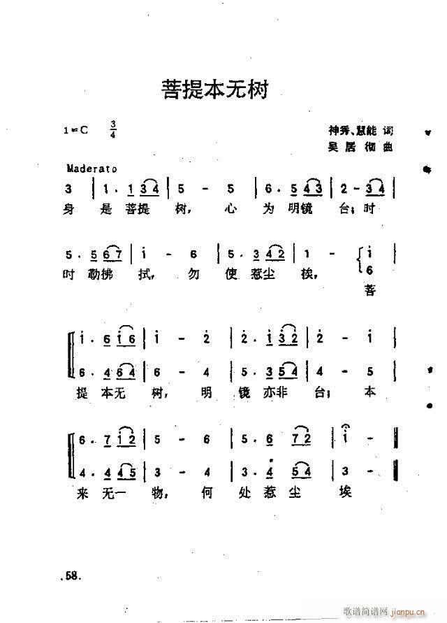 佛教歌曲48-70(九字歌谱)12