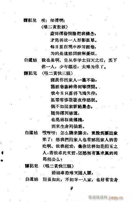 望江亭(京剧曲谱)9