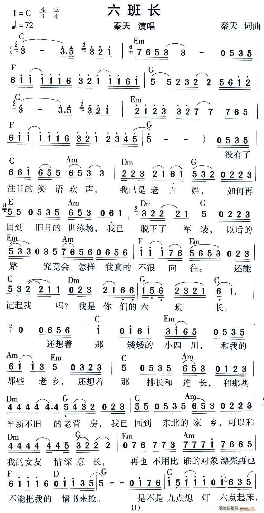 六班长(三字歌谱)1