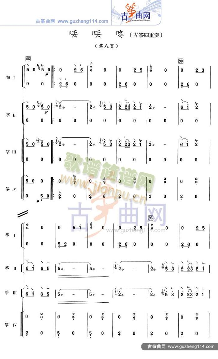 丢丢咚(古筝扬琴谱)8
