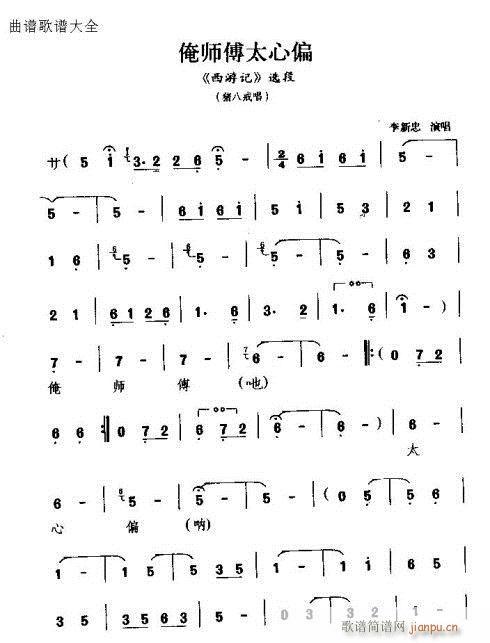 俺师傅太偏心(六字歌谱)1