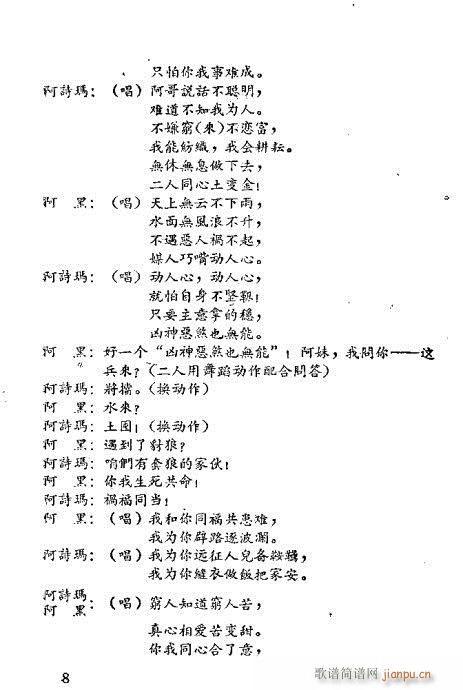 阿黑与阿诗玛(京剧曲谱)11