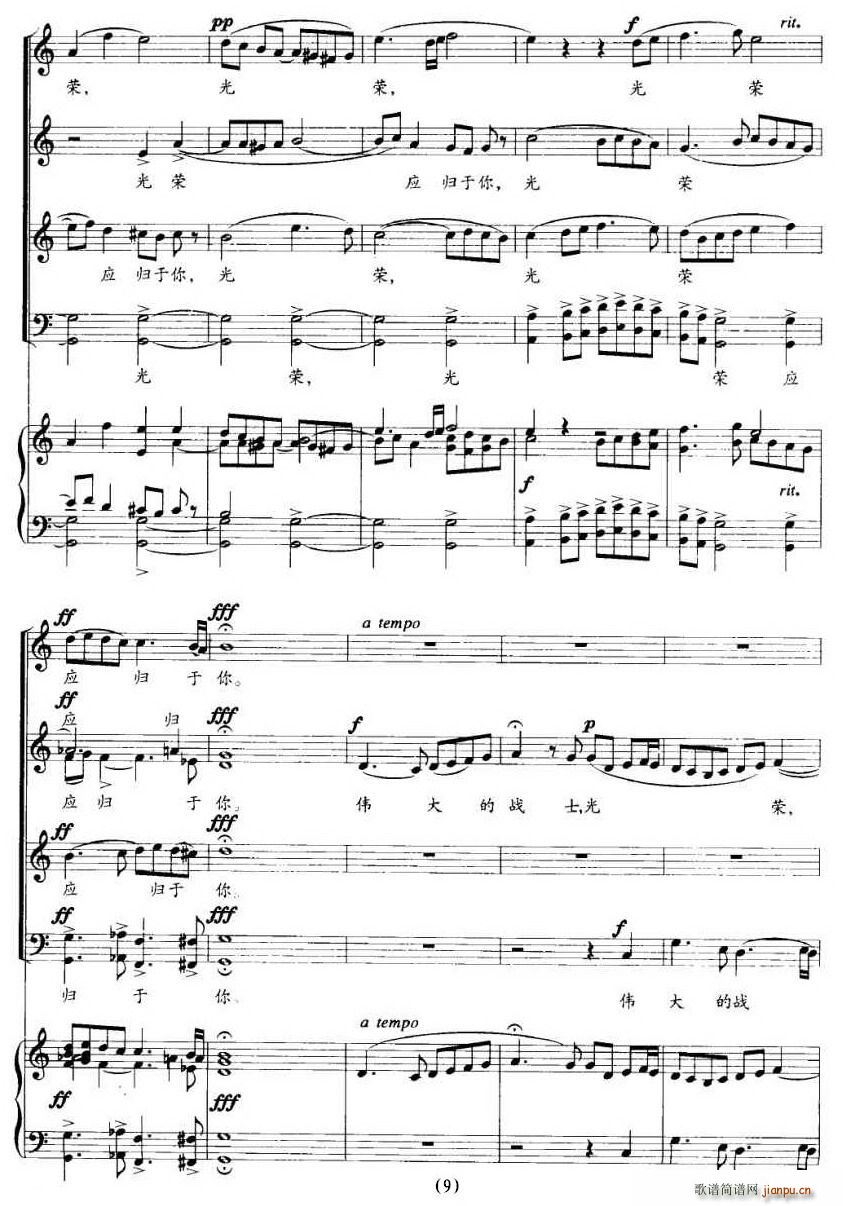 祭抗日阵亡将士诔乐(九字歌谱)9