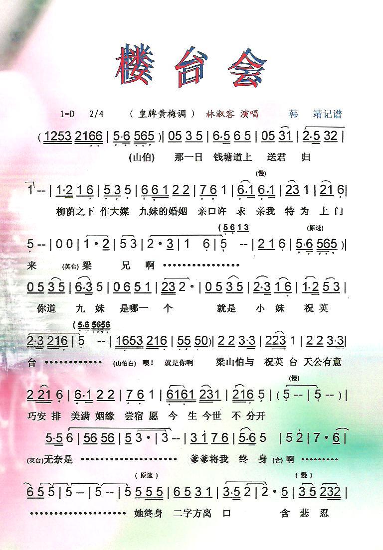 楼台会【彩谱】(七字歌谱)1