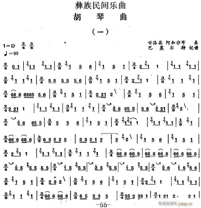 彝族民间乐曲 一(二胡谱)1