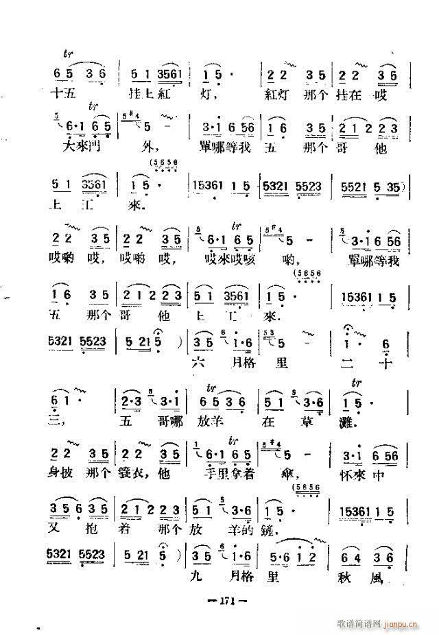 独唱歌曲200首 151-180(十字及以上)21