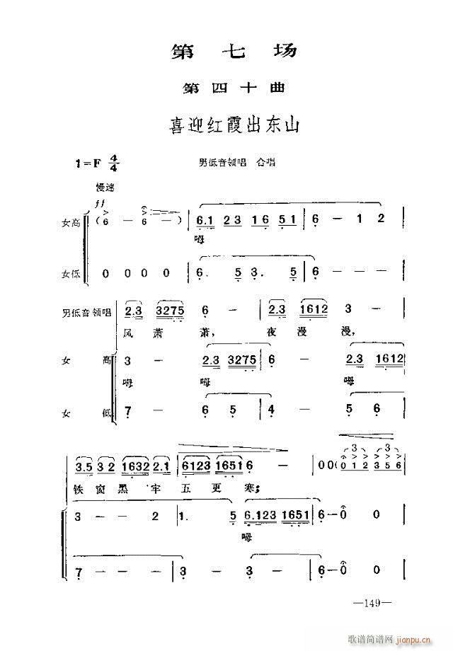 七场歌剧  江姐  剧本121-150(十字及以上)29