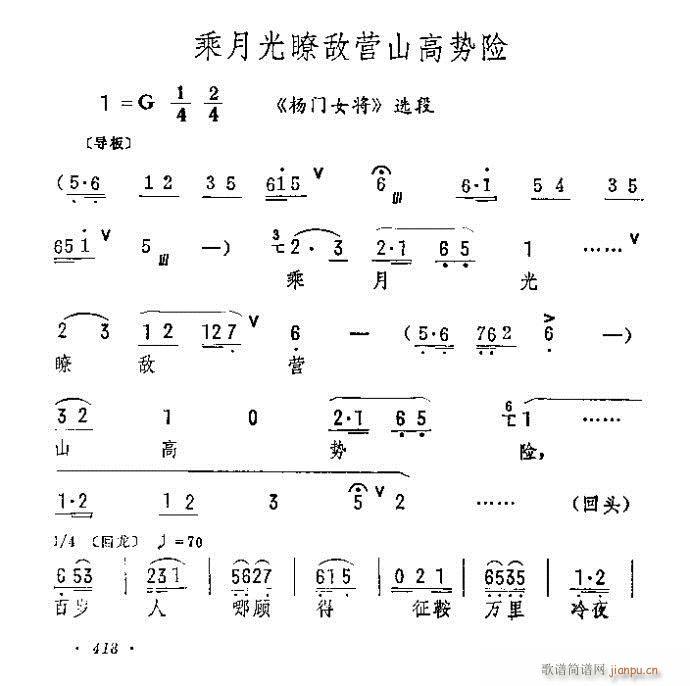 乘月光瞭敌营山高势险(京剧曲谱)1