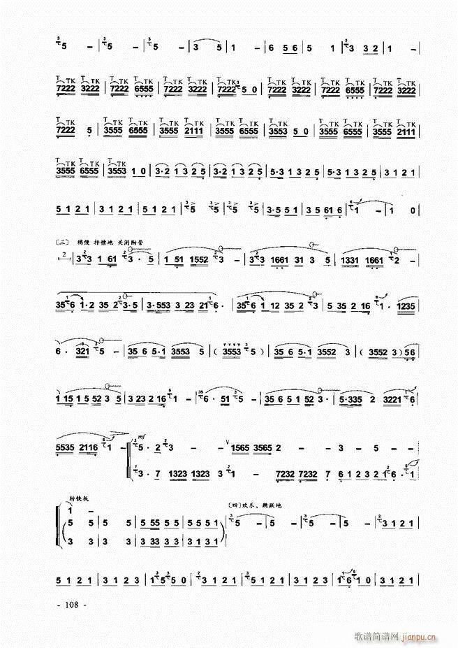 葫芦丝 巴乌实用教程 1 60(葫芦丝谱)49