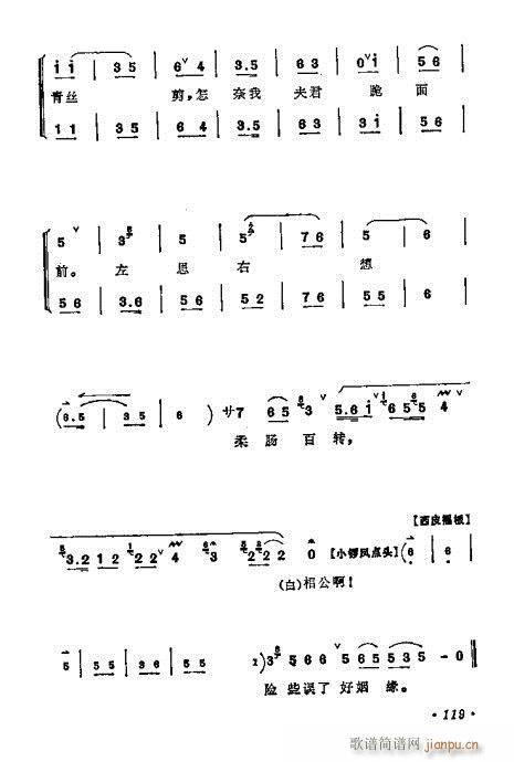 梅兰芳唱腔选集101-120(京剧曲谱)19