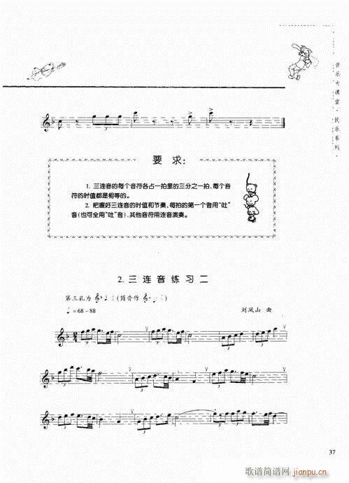 竖笛演奏与练习21-40(笛箫谱)17