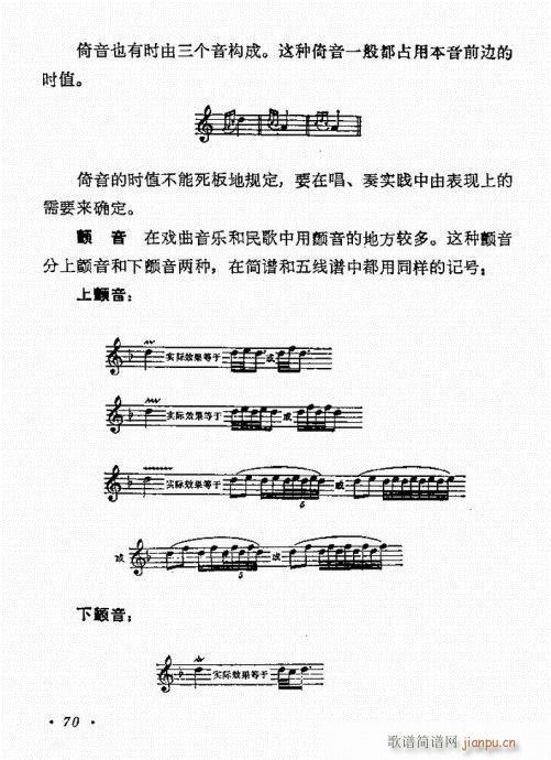 怎样识61-80(八字歌谱)10