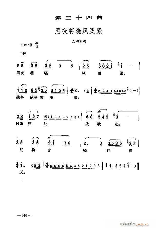 七场歌剧  江姐  剧本121-150(十字及以上)20
