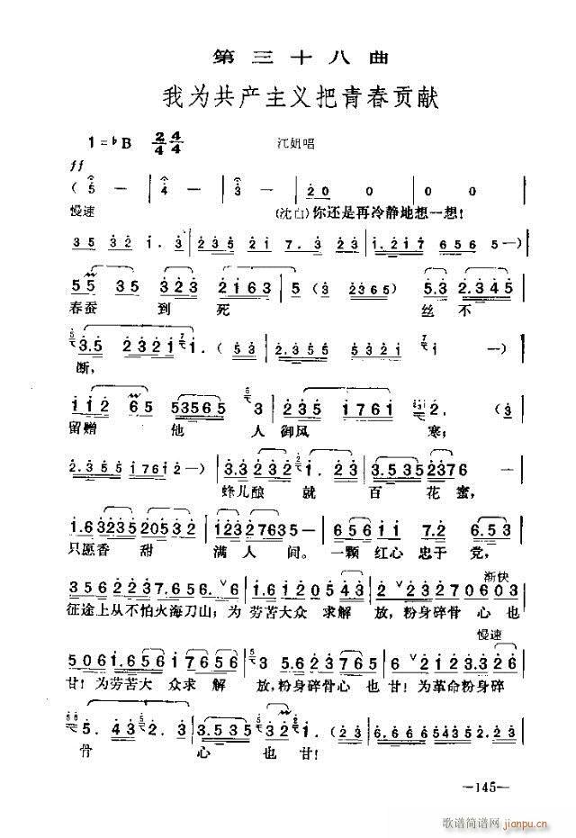 七场歌剧  江姐  剧本121-150(十字及以上)25