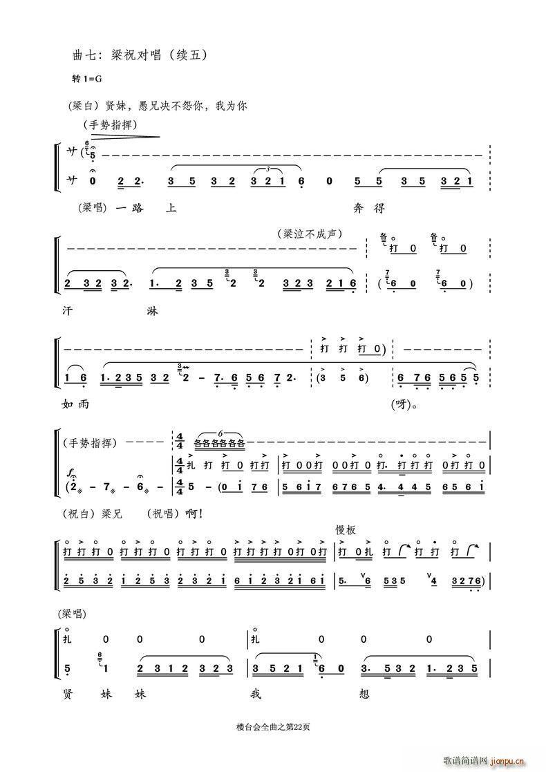 越剧折子戏 楼台会 鼓板与唱腔之曲七(越剧曲谱)1