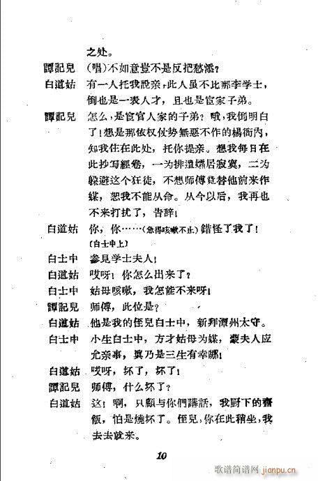 望江亭(京剧曲谱)10