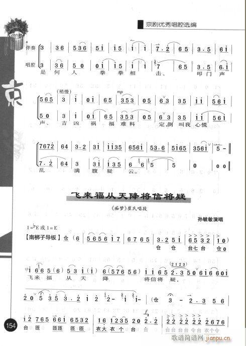 第一辑141-160(京剧曲谱)14