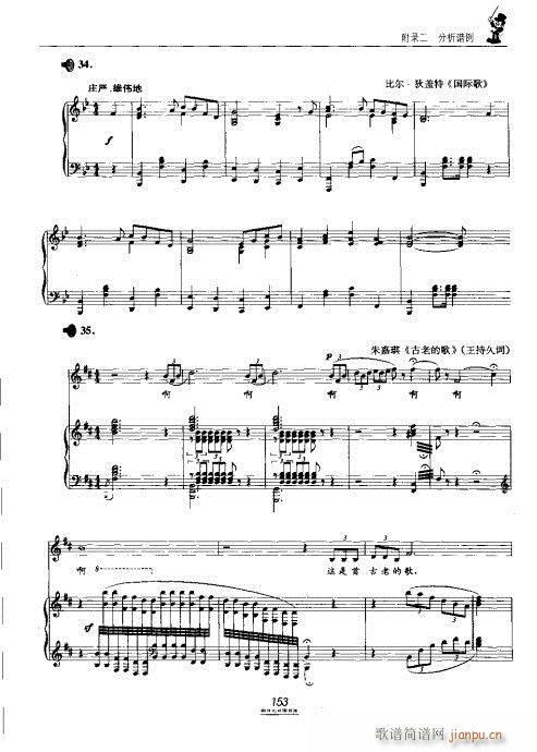 初级和声教程141-160(十字及以上)13