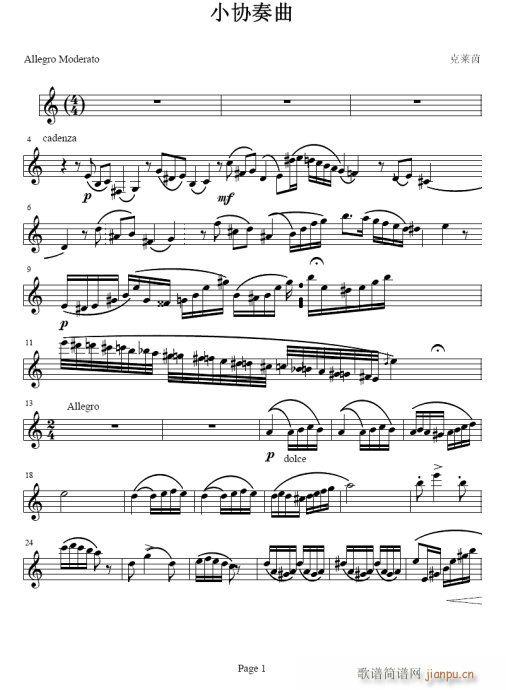 小协奏曲-单簧管 2