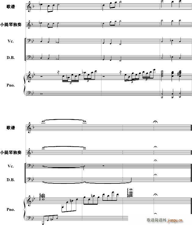 遥远的昨天(笛箫谱)15