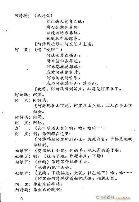 阿黑与阿诗玛(京剧曲谱)9