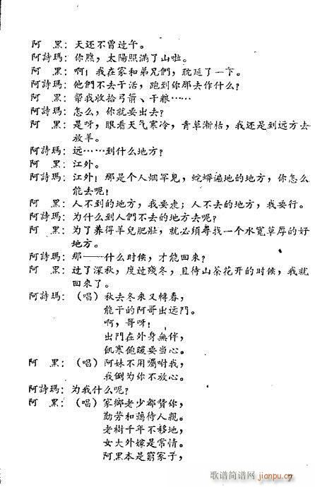 阿黑与阿诗玛(京剧曲谱)8