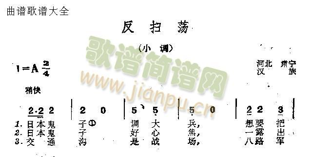 反扫荡(三字歌谱)1
