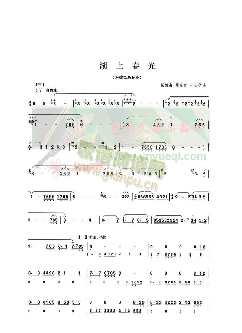 湖上春光(葫芦丝谱)1