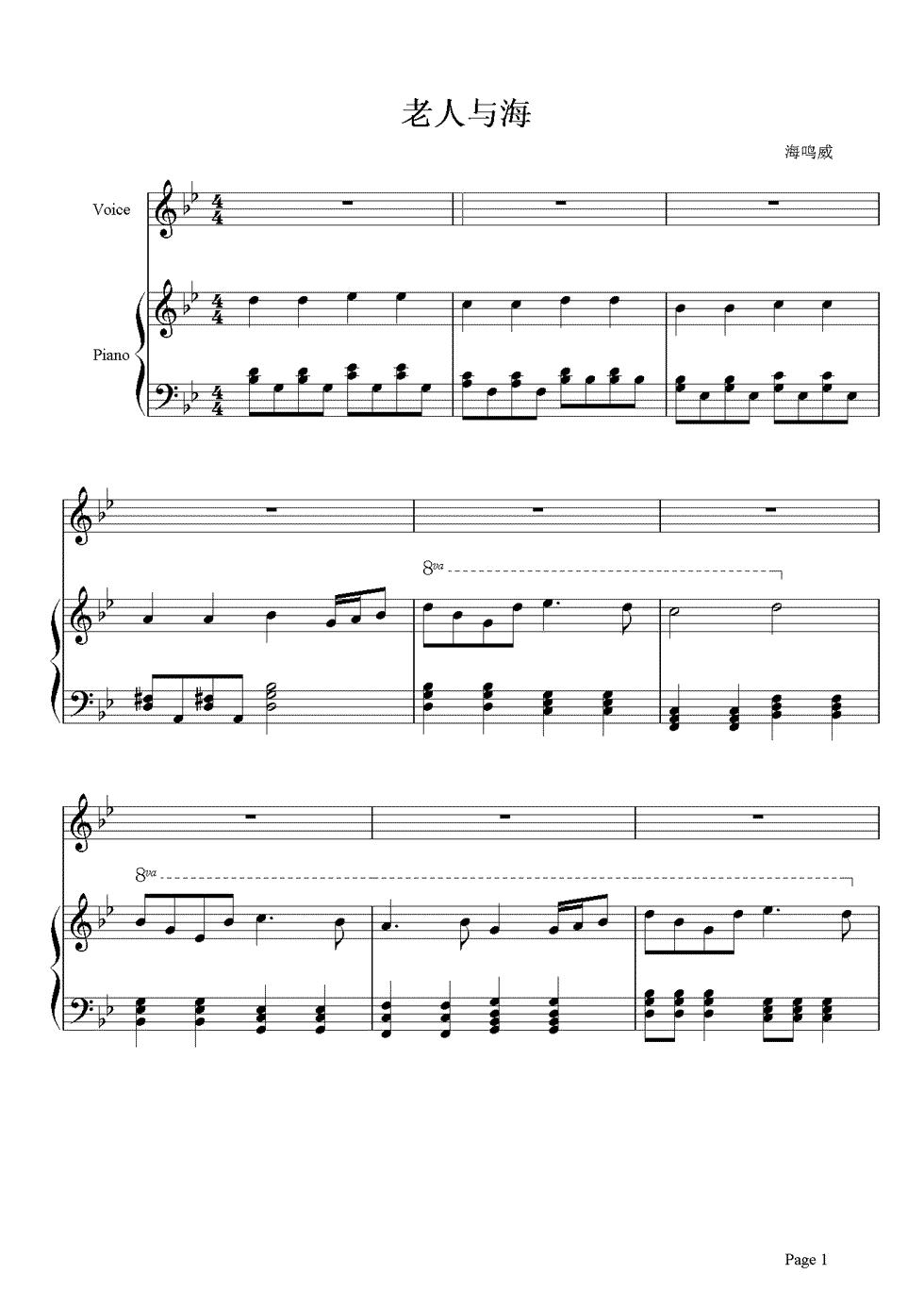 老人与海钢琴谱