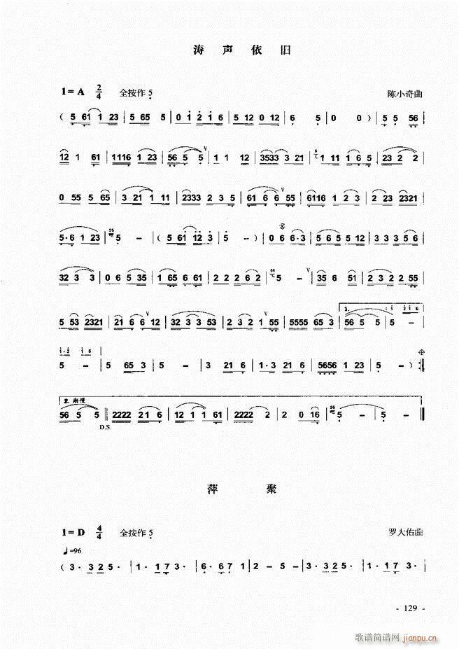 葫芦丝 巴乌实用教程121 180(葫芦丝谱)9