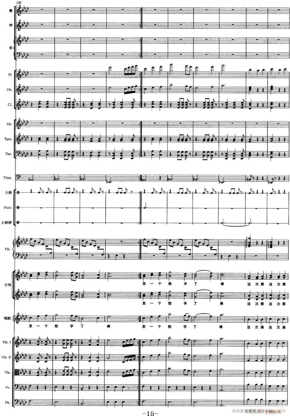 声声慢 声乐和大乐队伴奏(总谱)15