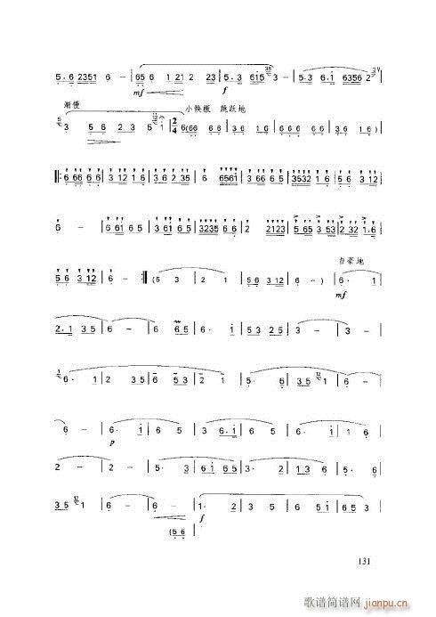 笛子基本教程131-135页(笛箫谱)1