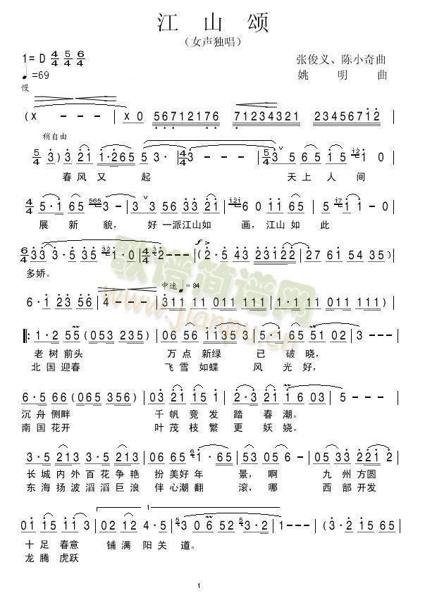江山颂(三字歌谱)1