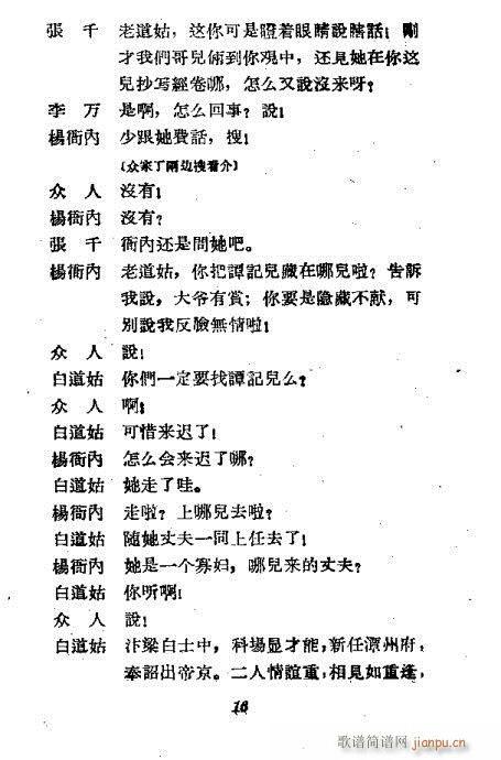 望江亭(京剧曲谱)16