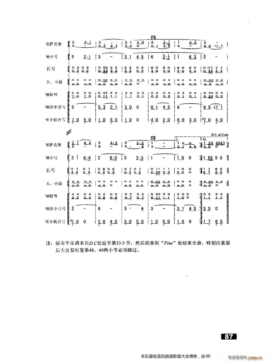军乐欢送进行曲(总谱)5