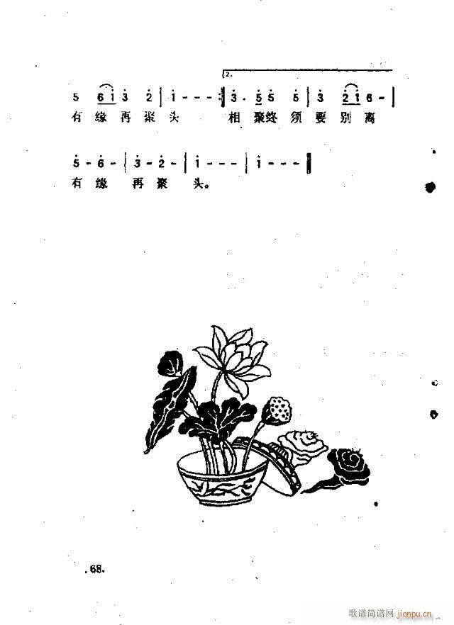 佛教歌曲48-70(九字歌谱)22