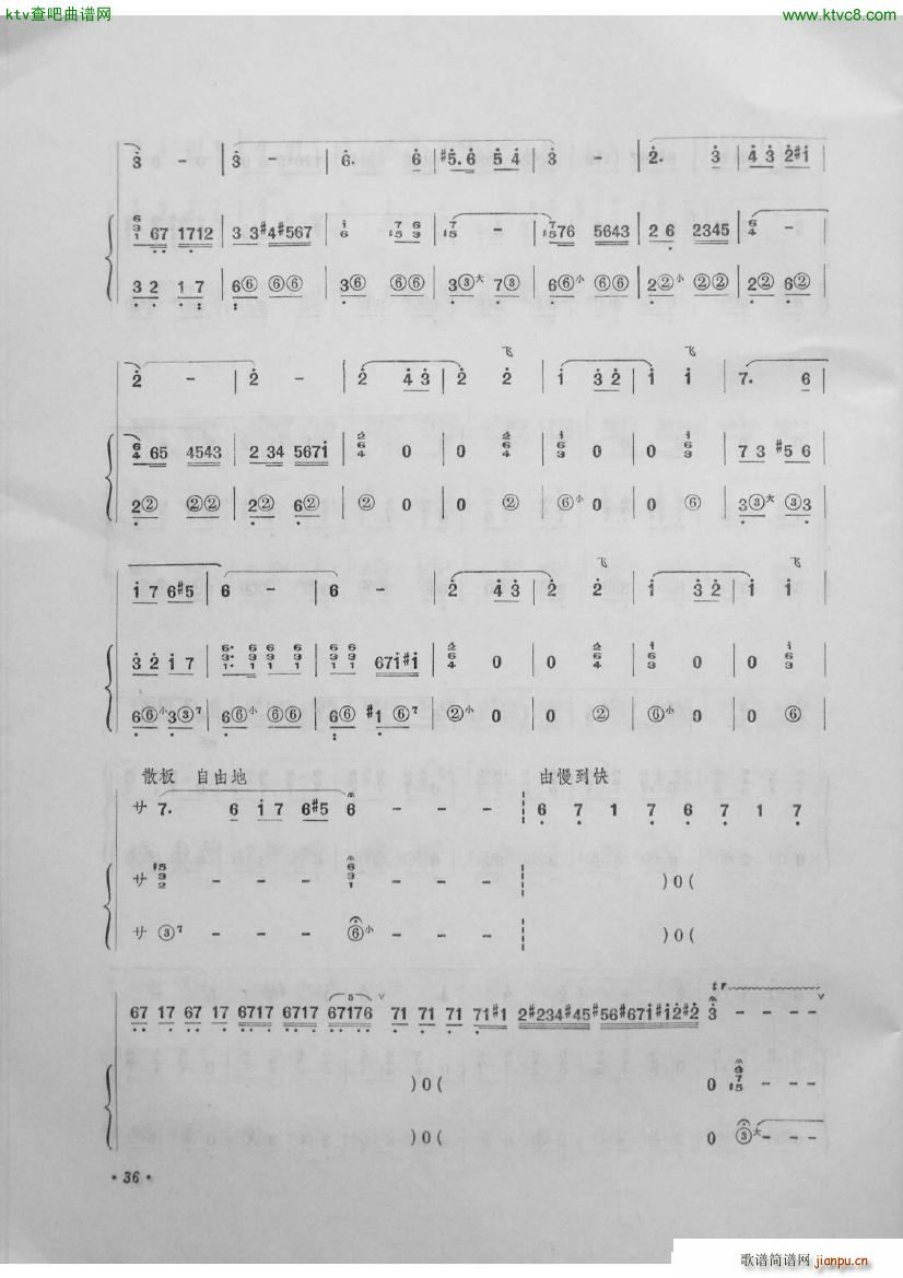 高原巡逻兵 笛子曲选第四集 李建军制作(笛箫谱)5