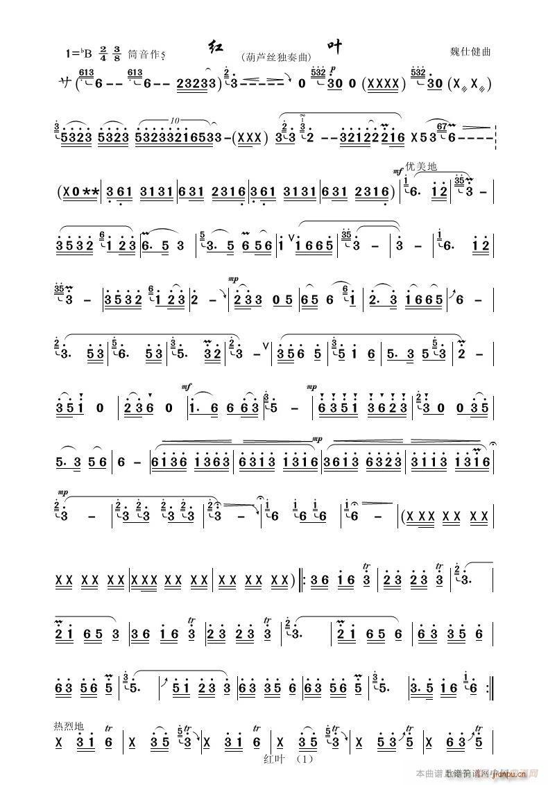 红叶 葫芦丝独奏曲(葫芦丝谱)1