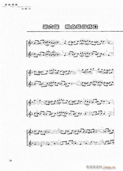 竖笛演奏与练习21-40(笛箫谱)10