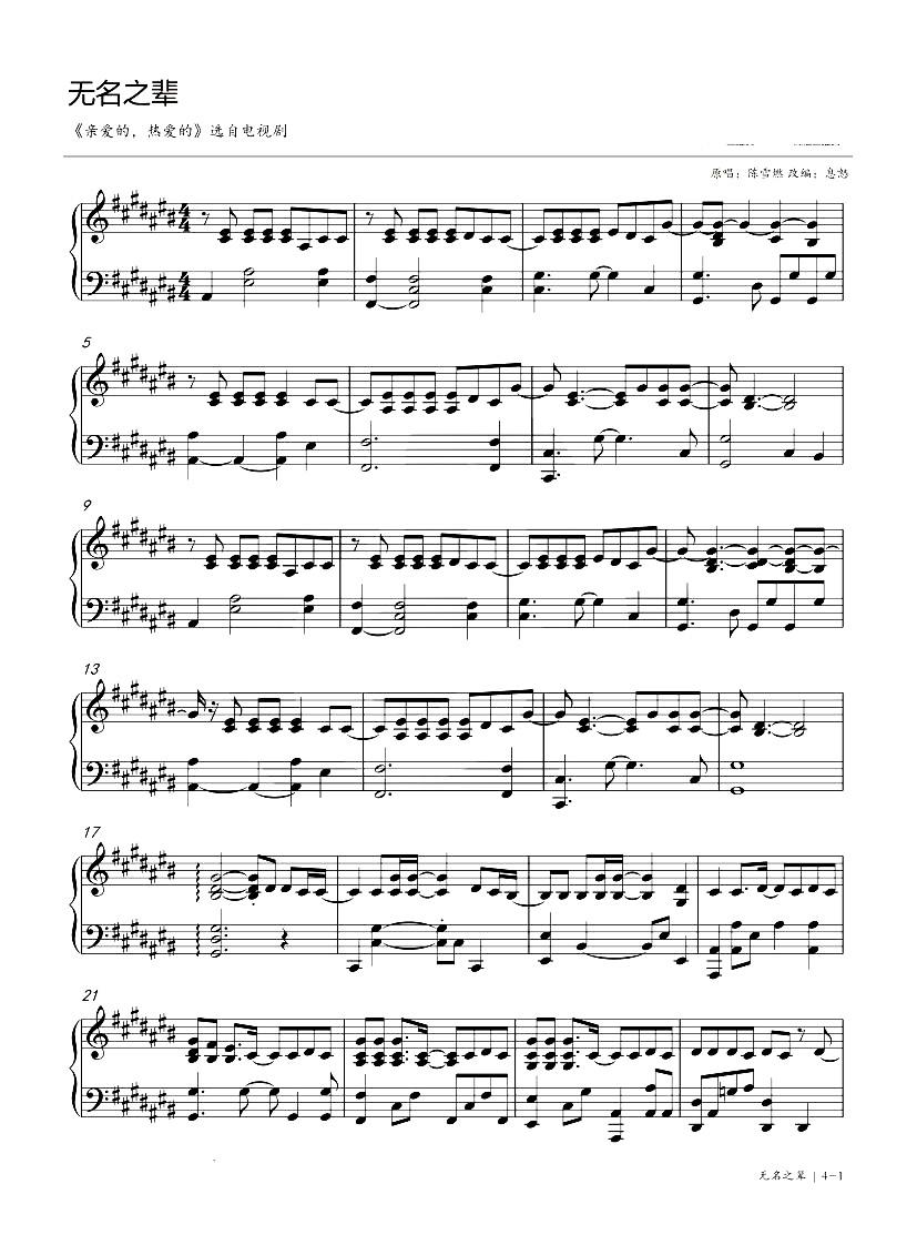 陈雪燃《无名之辈》钢琴谱
