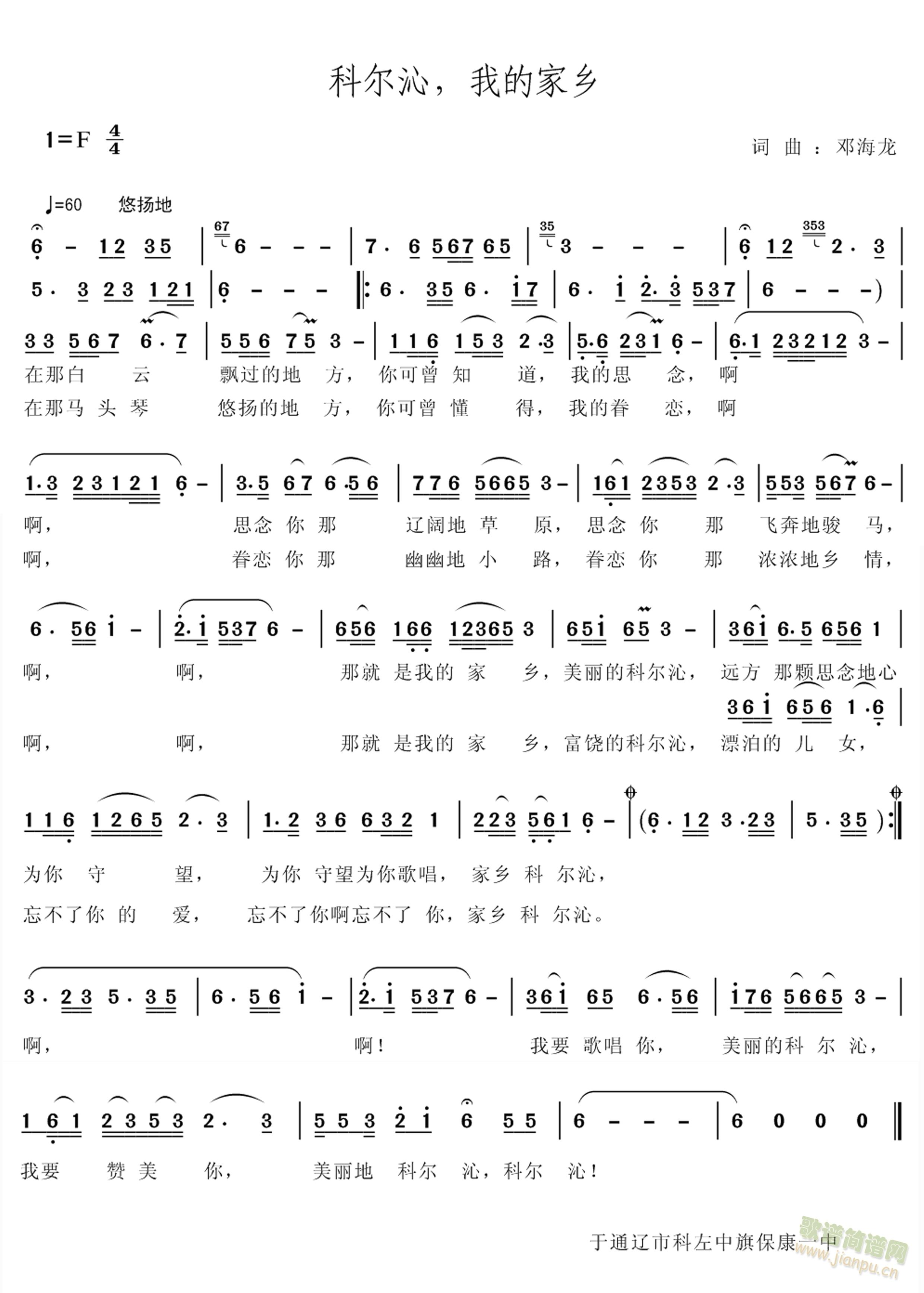 科尔沁,我的家乡(八字歌谱)1