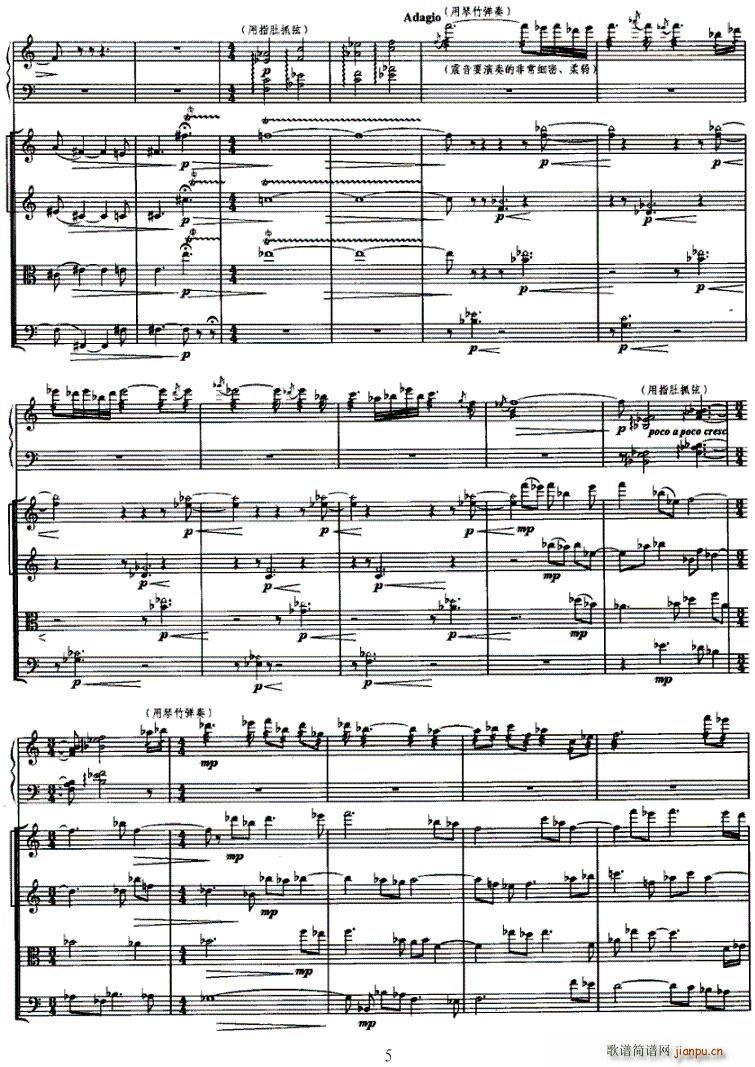 灵动(古筝扬琴谱)5