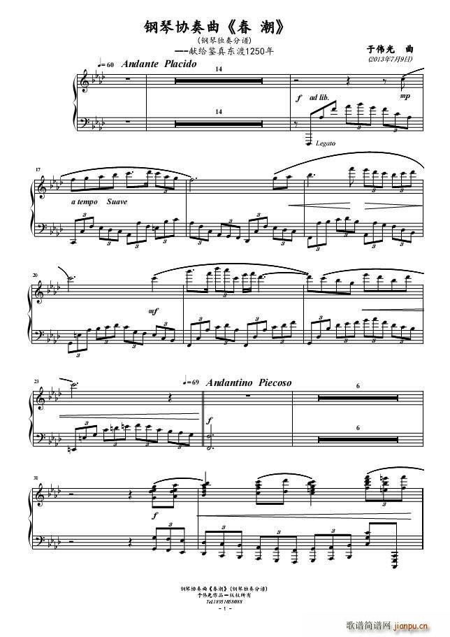 春潮 钢琴协奏曲 献给鉴真东渡1250周年(钢琴谱)1