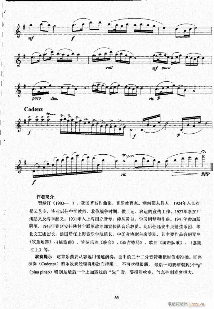 长笛考级教程61-100(笛箫谱)5