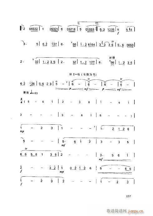 笛子基本教程136-140页 2
