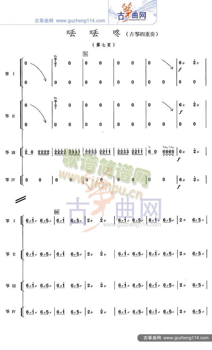 丢丢咚(古筝扬琴谱)7