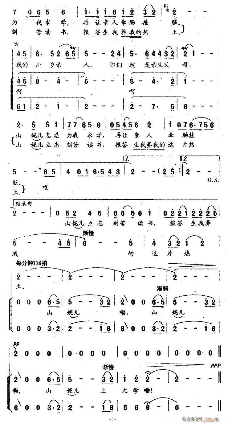 山妮儿(三字歌谱)3