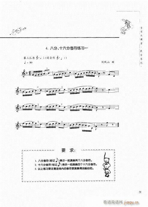 竖笛演奏与练习21-40(笛箫谱)1