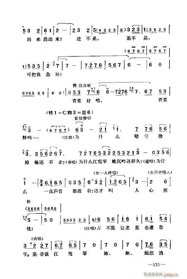 七场歌剧  江姐  剧本121-150(十字及以上)15