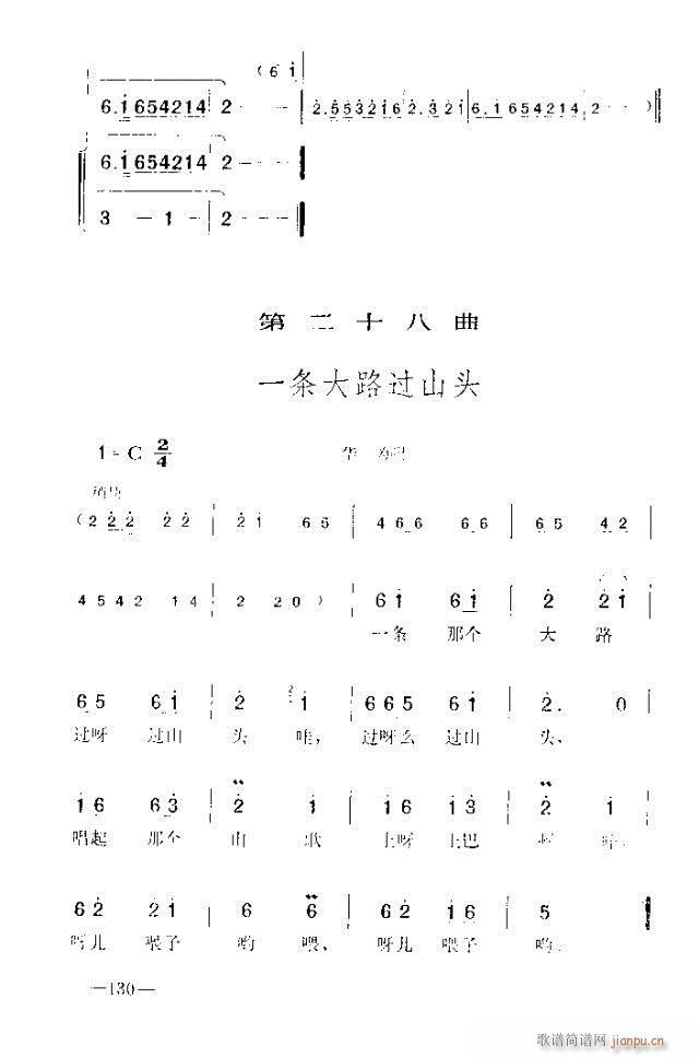 七场歌剧  江姐  剧本121-150(十字及以上)10
